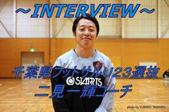 千葉県U23選抜・二見一輝コーチインタビュー