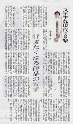 北海道新聞夕刊2015.11.2