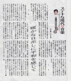 北海道新聞夕刊2017.5.2