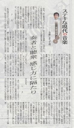 北海道新聞夕刊2016.1.5