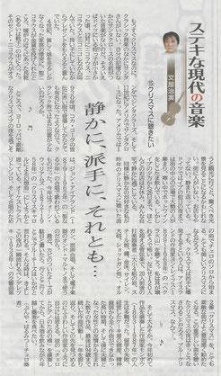 北海道新聞夕刊2015.12.1