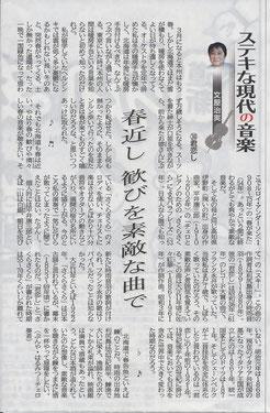 北海道新聞夕刊2017.3.7