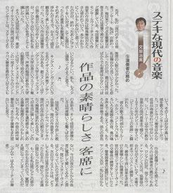 北海道新聞夕刊2015.6.2