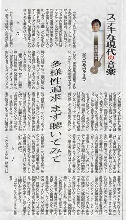 北海道新聞夕刊2016.10.4