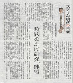 北海道新聞夕刊2015.9.8