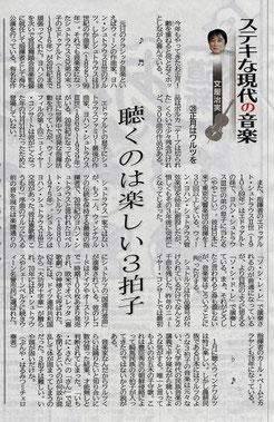 北海道新聞夕刊2017.1.10