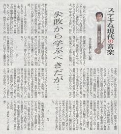 北海道新聞夕刊2015.7.7