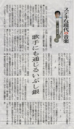 北海道新聞夕刊2017.4.4