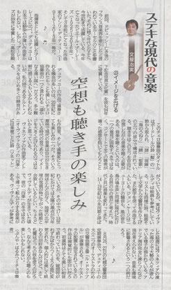 北海道新聞夕刊2016.8.2