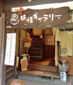 茶屋の2階には、「妖怪ギャラリー」がある。入館料は100円。「ゲゲゲの鬼太郎と仲間たち展」が行われていました