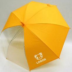視界良好!前が見えて安全な子供用黄色い傘