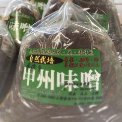 手作り甲州味噌
