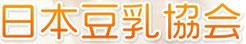 日本豆乳協会サイト