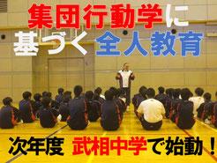 武相中学校・高等学校HPより