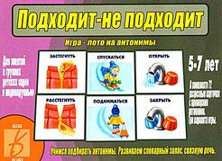 Игра - антонимы