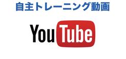 尼崎、伊丹の整体アスイク、アスリートのためのYouTube自主トレ動画