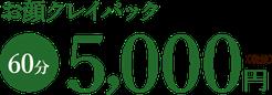 お顔クレイパック 60分5000円(税抜)