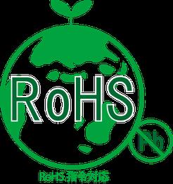 環境に優しいRoHS指令対応の設計、製造を対応。更なるRoHS2への対応も進めている。