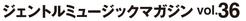 ジェントルミュージックマガジン vol.36