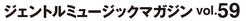 ジェントルミュージックマガジン vol.59