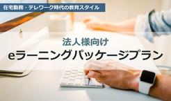 PMP®資格更新・キャリアアップ映像型eラーニングのイメージ画像