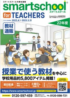 ★スマートスクール for Teachers 2021