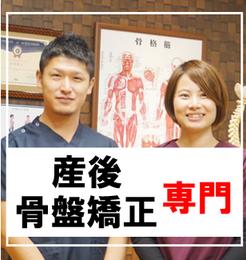産後の骨盤矯正専門