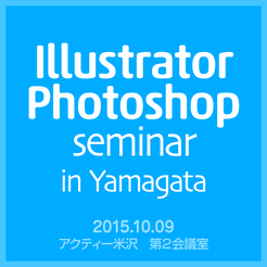 バナー:Illustrator&Photoshopセミナーin山形