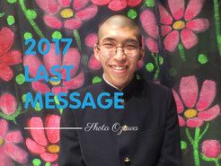 友情2017 小澤翔太 ラストメッセージ