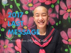 友情2017 大久保静香 ラストメッセージ