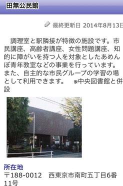 ☆写真は西東京市のホームページから借用。田無公民館の案内。