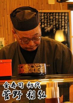 南流山 金寿司