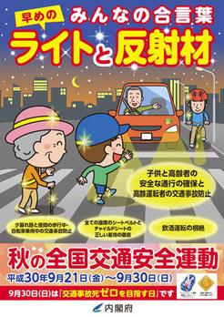 秋の全国交通安全運動2018