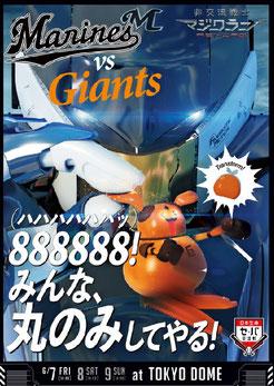 ロッテの挑発ポスター2019