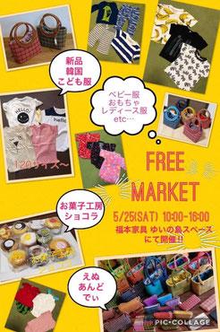 FREE MARKET フリーマーケット