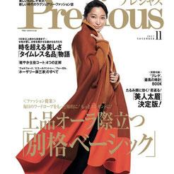 11月号の雑誌『Presous』『VERY』の2紙に掲載されました!  目の美容院の体験記など紹介されています。興味のある方は、ぜひ見てみて下さいね😃