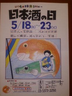 魚がし まつもと