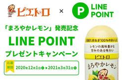 LINE懸賞-ピエトロまろやかレモン発売記念