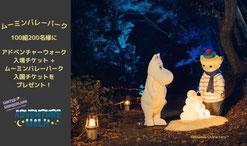 ムーミン懸賞-ムーミン入園チケットプレゼント