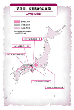 日本史参考書・デザイン実績