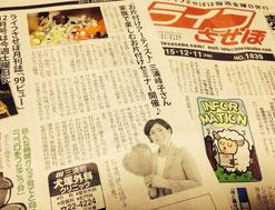 ◆ライフさせぼ 12/11 NO.1839