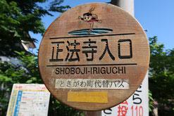 正法寺入口バス停