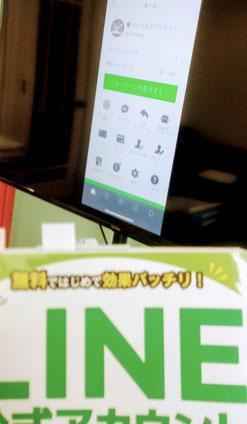 LINE公式アカウント作成講座|福井のスマホ・パソコン・ロボットプログラミング教室 エールICTアカデミー