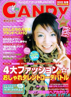 昔レイアウトした雑誌