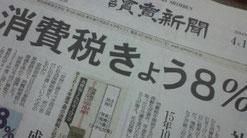 ☆今朝の読売新聞☆