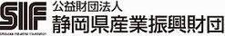 公益財団法人静岡県産業振興財団ロゴマーク
