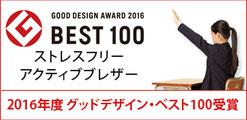 ストレスフリーブレザーグッドデザインベスト100受賞
