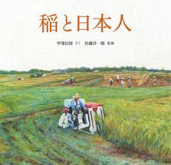 『稲と日本人』