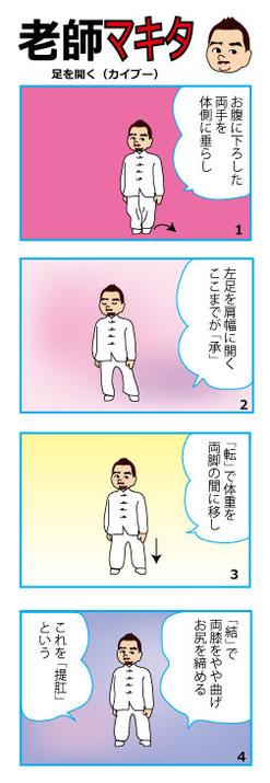 4コママンガ「起承転結の起・承」