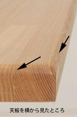 天板上面の周辺四辺をまるく削ります。※写真は集成材です。